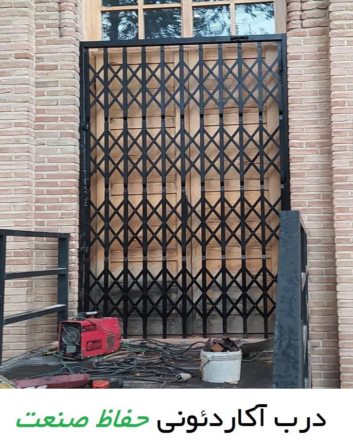گارد محافظ درب